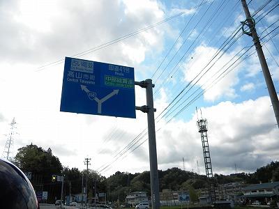 飛騨高山ソロツーリング 137.jpg