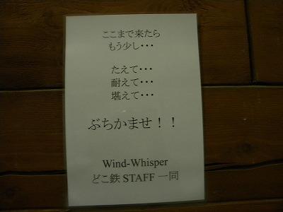 どこ鉄MTG 037.jpg