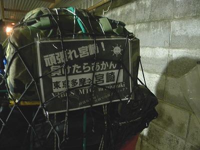 宮崎 003.jpg