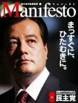 岡田克也マニフェスト