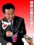 野田 増税