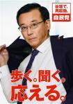 tanigaki-poster2.jpg