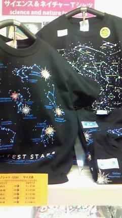 星座のTシャツ