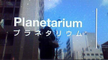 プラネタリウム看板