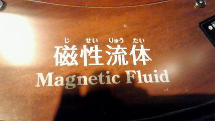 磁性流体2