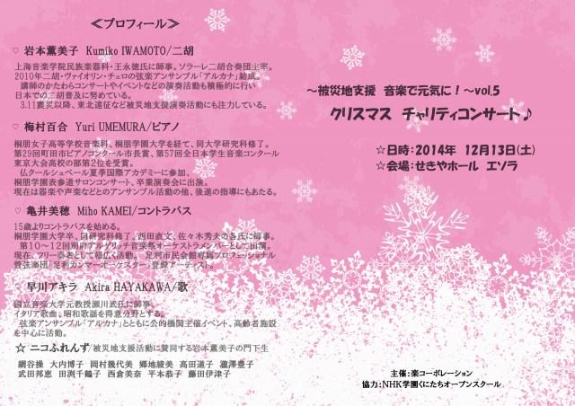 s-2014.12.13 プログラム表紙