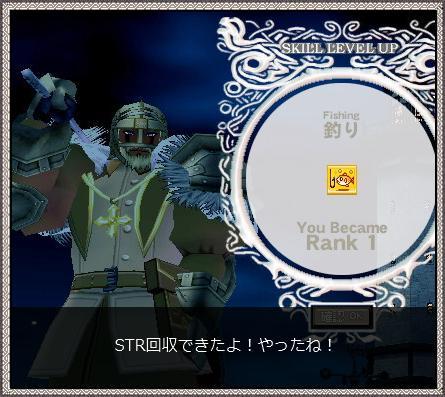 STRの勝利である!!