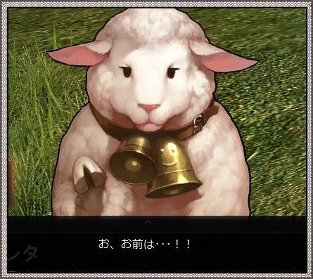 羊トラップ