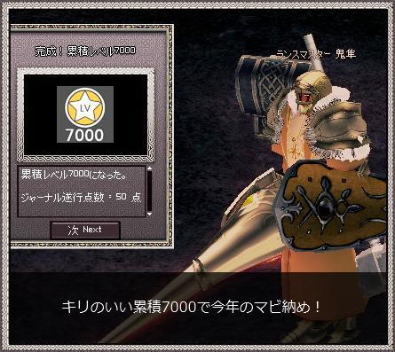7000!
