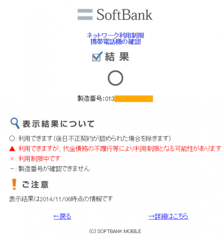 softbank_kansai_01.png