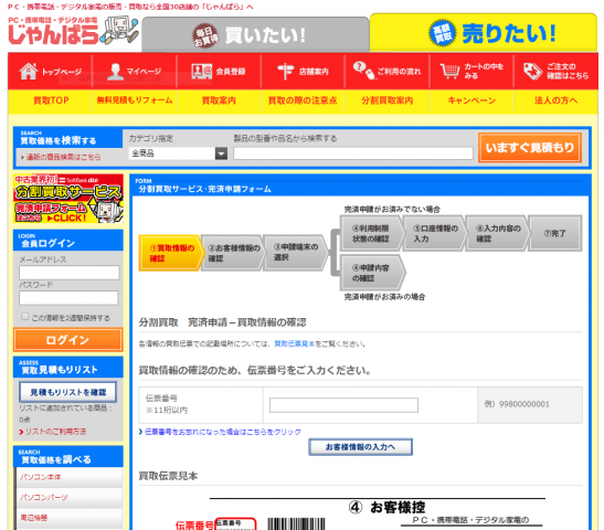 softbank_kansai_02.png