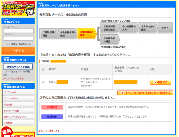 softbank_kansai_03.png