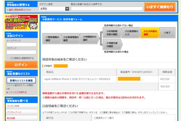 softbank_kansai_05.png