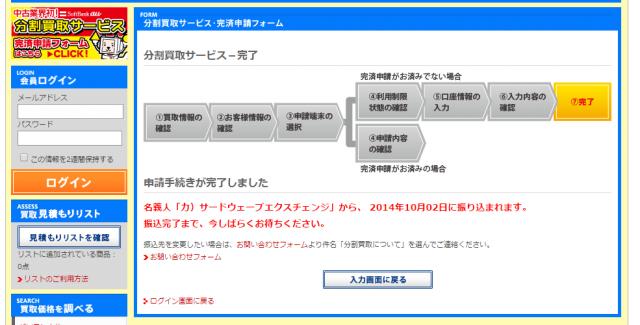 softbank_kansai_06.png