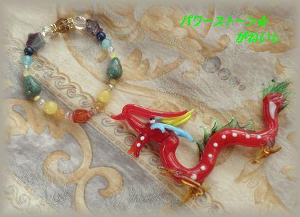 ④龍とブレス
