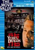 イヤー・オブ・ザ・ドラゴン [DVD]