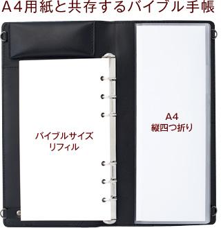 文具王手帳