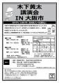 20120226木下黄太氏講演会