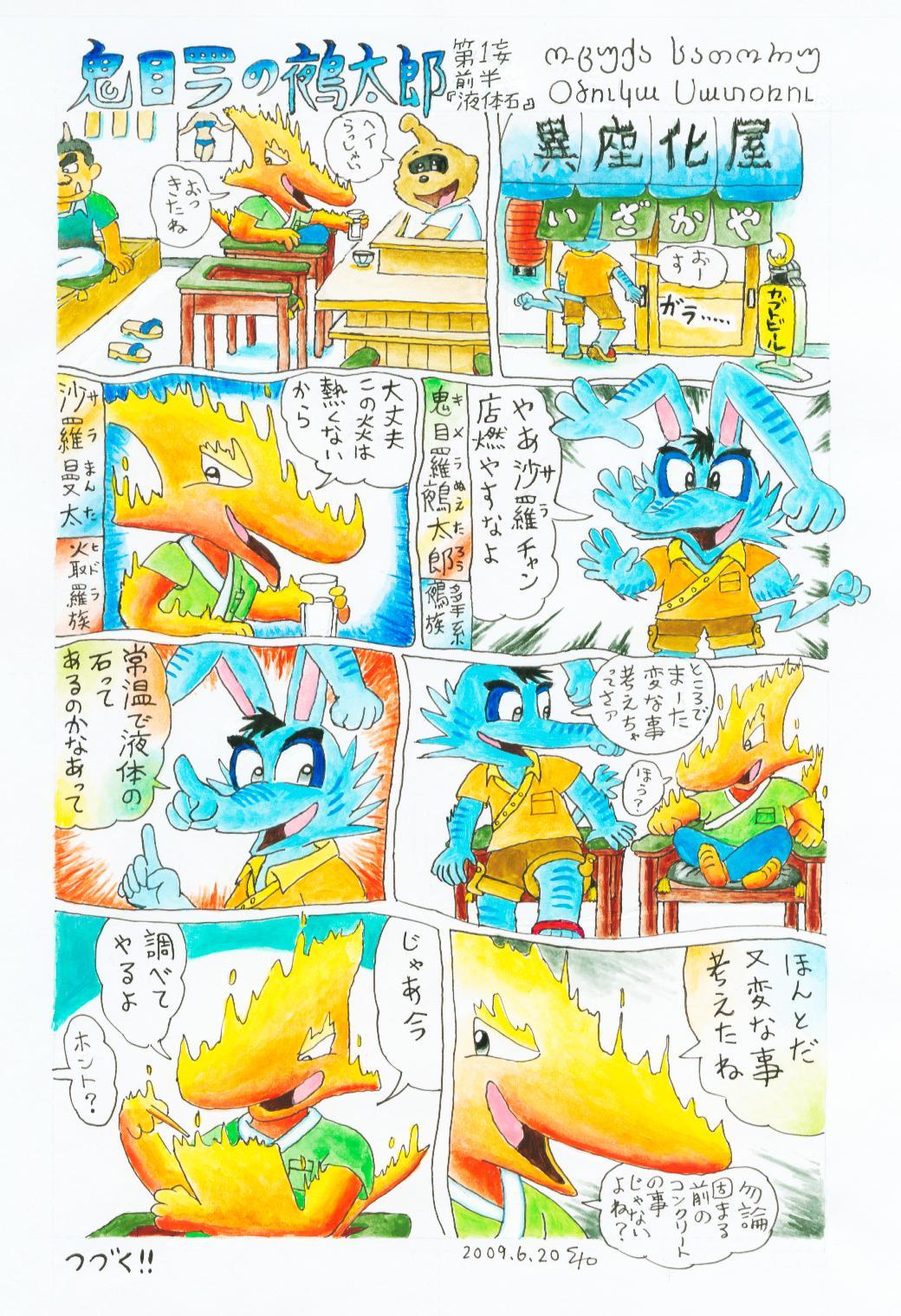 木目羅の鵺太郎(1)前半