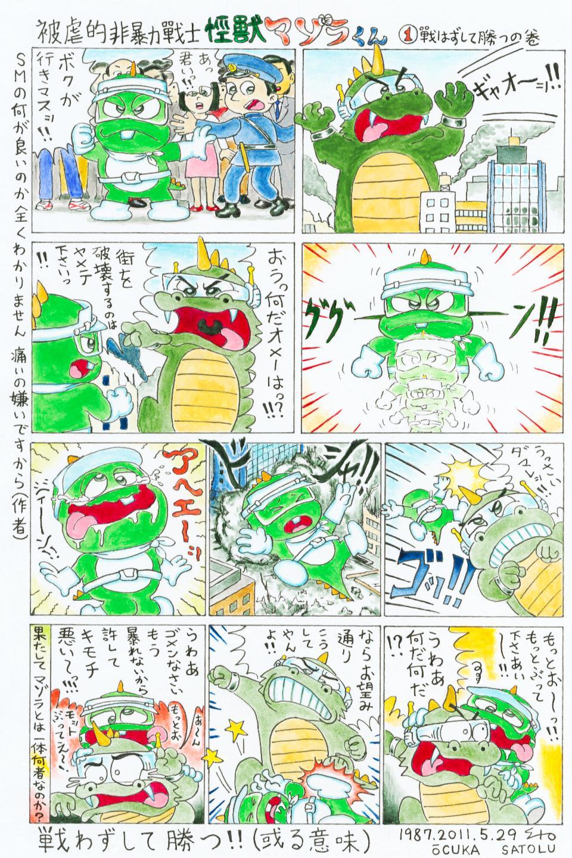 被虐的非暴力戦士・怪獣マゾラくん (1)2011.5.29