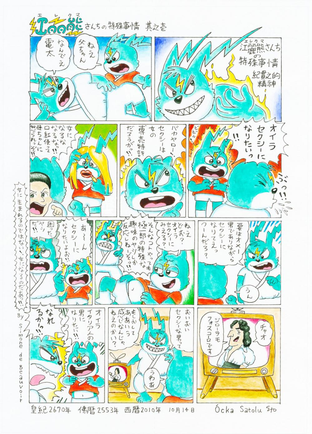 電熊さんちの特殊事情 其之壱 2010.10.14