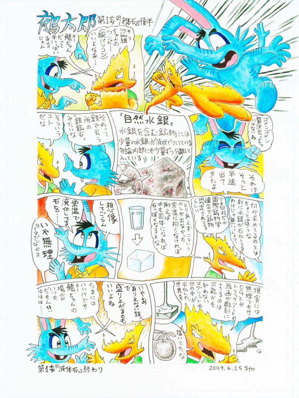犭夜太郎(1)後半 2009.6.25
