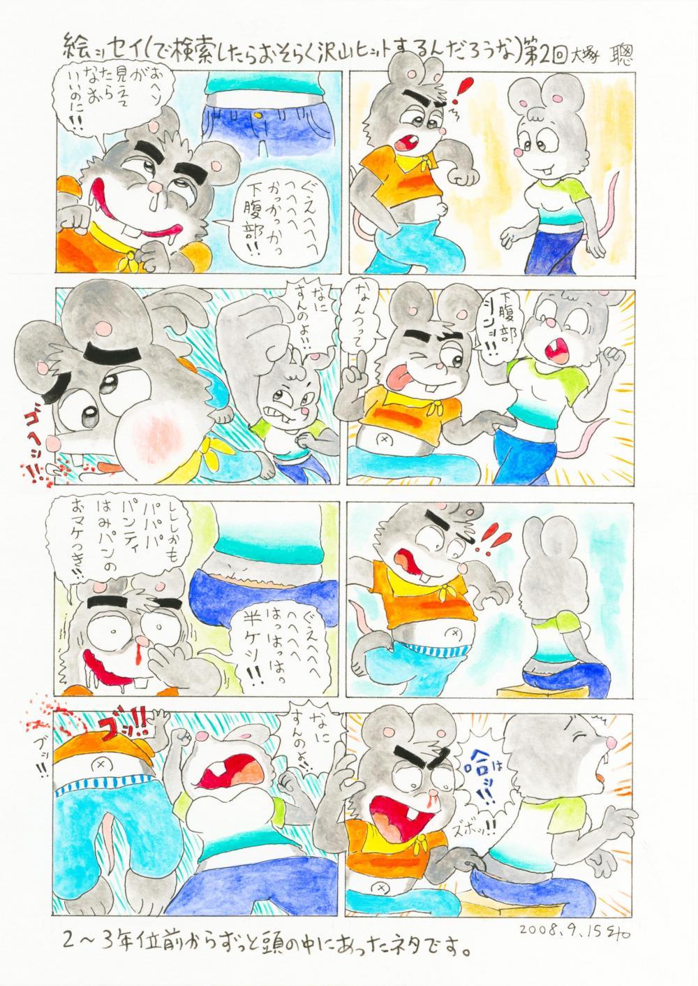 絵随筆第2番(2008.9.15)