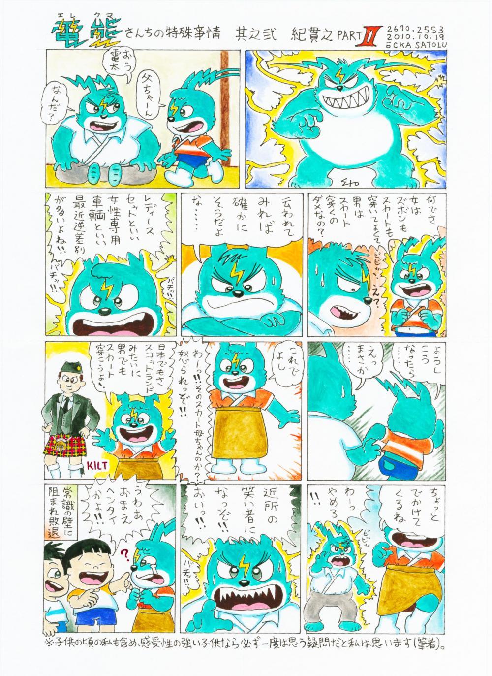電熊さんちの特殊事情 其之弐 2010.10.19