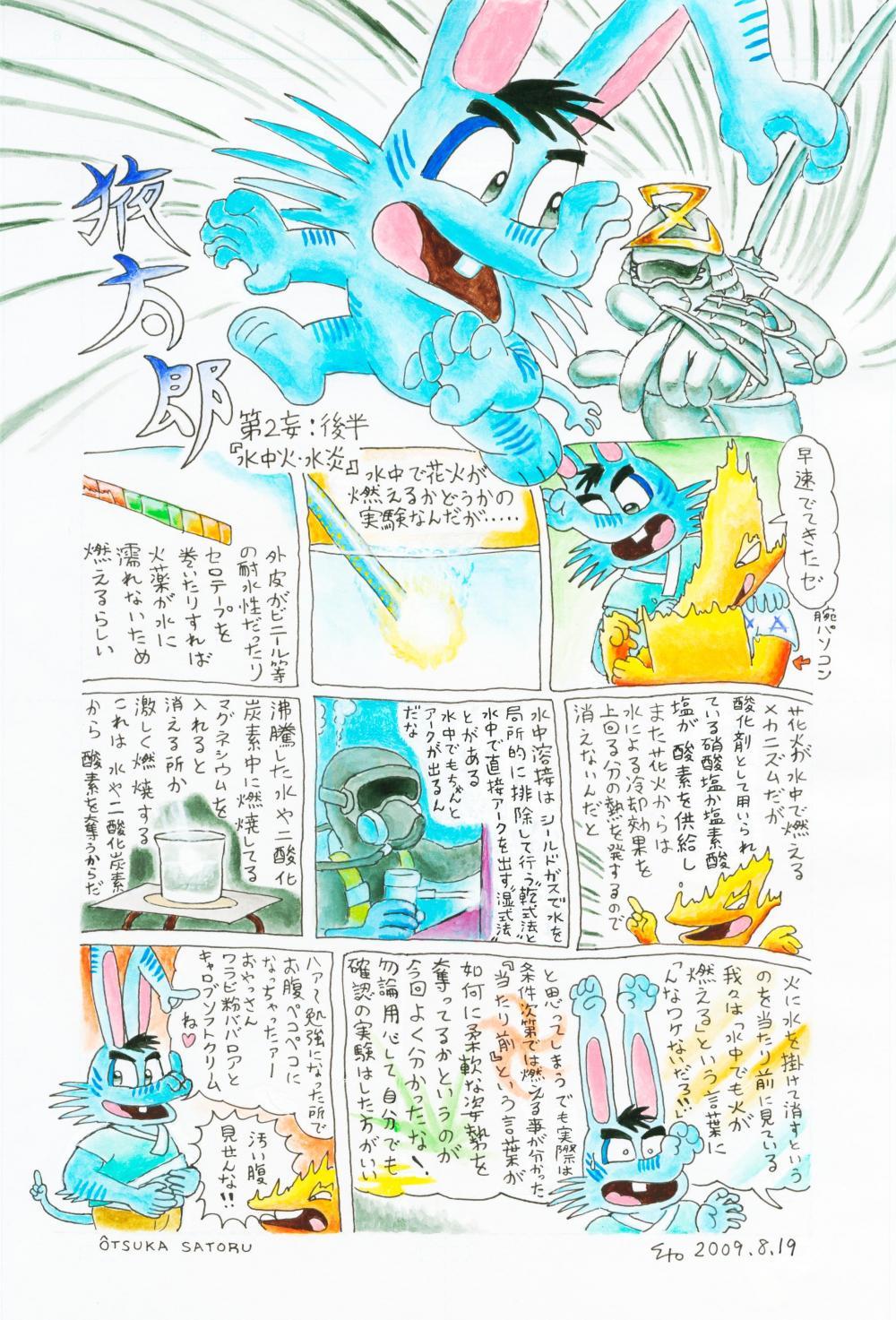 鬼目羅の犭夜太郎(鵺太郎)(2)後半 2008.8.19