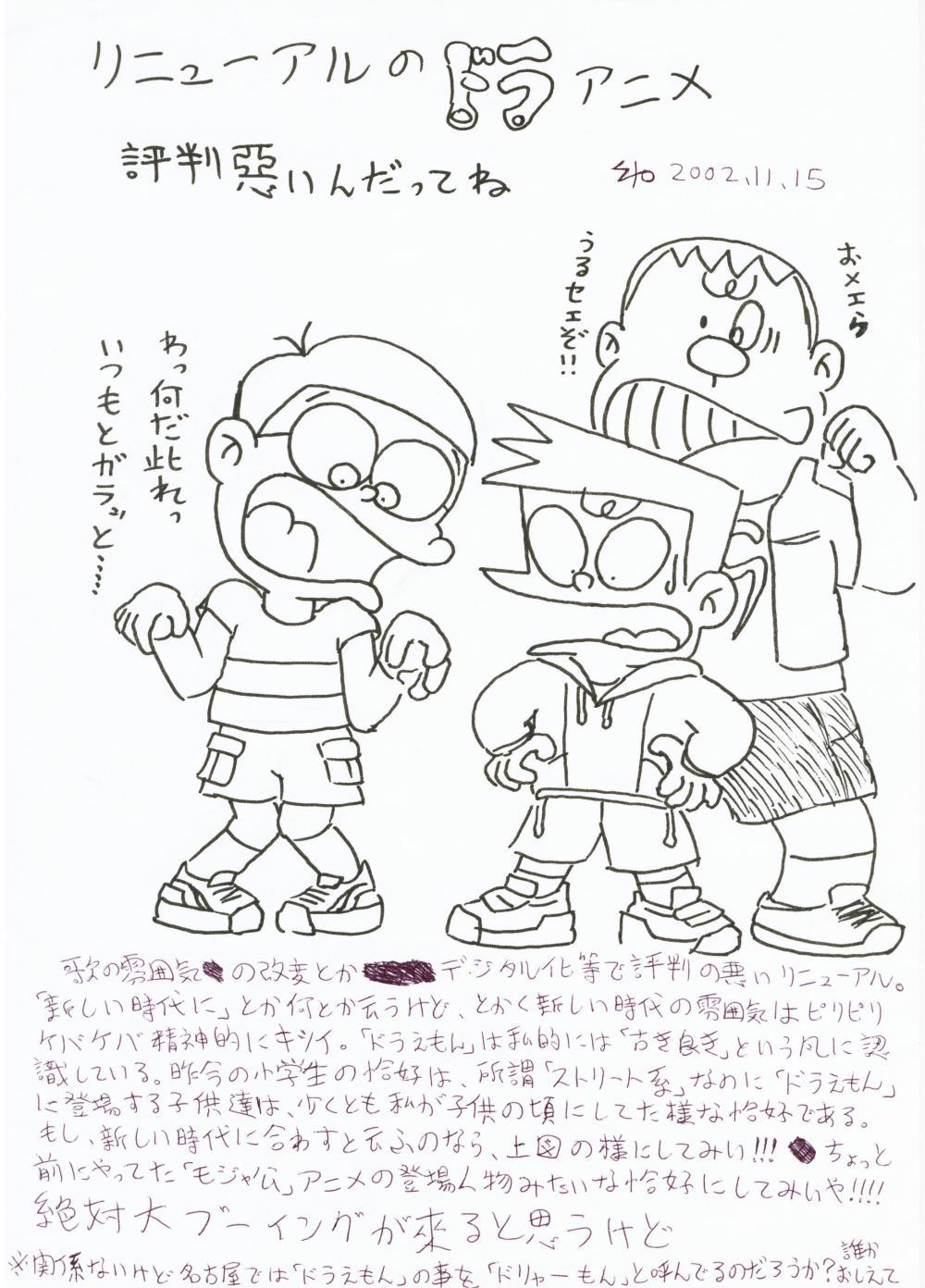 今風ドラえもん 2002/11/15