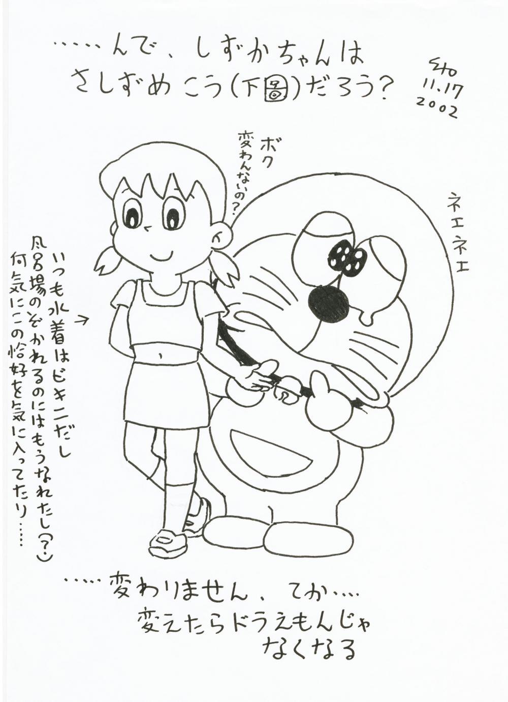 今風ドラえもん 2002/11/17