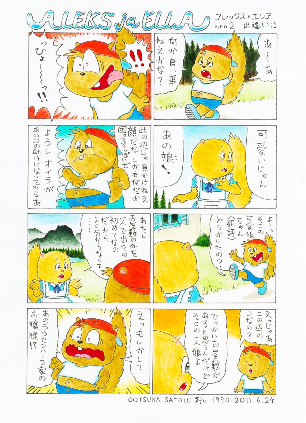 アレックスとエリア(2)2011.6.24