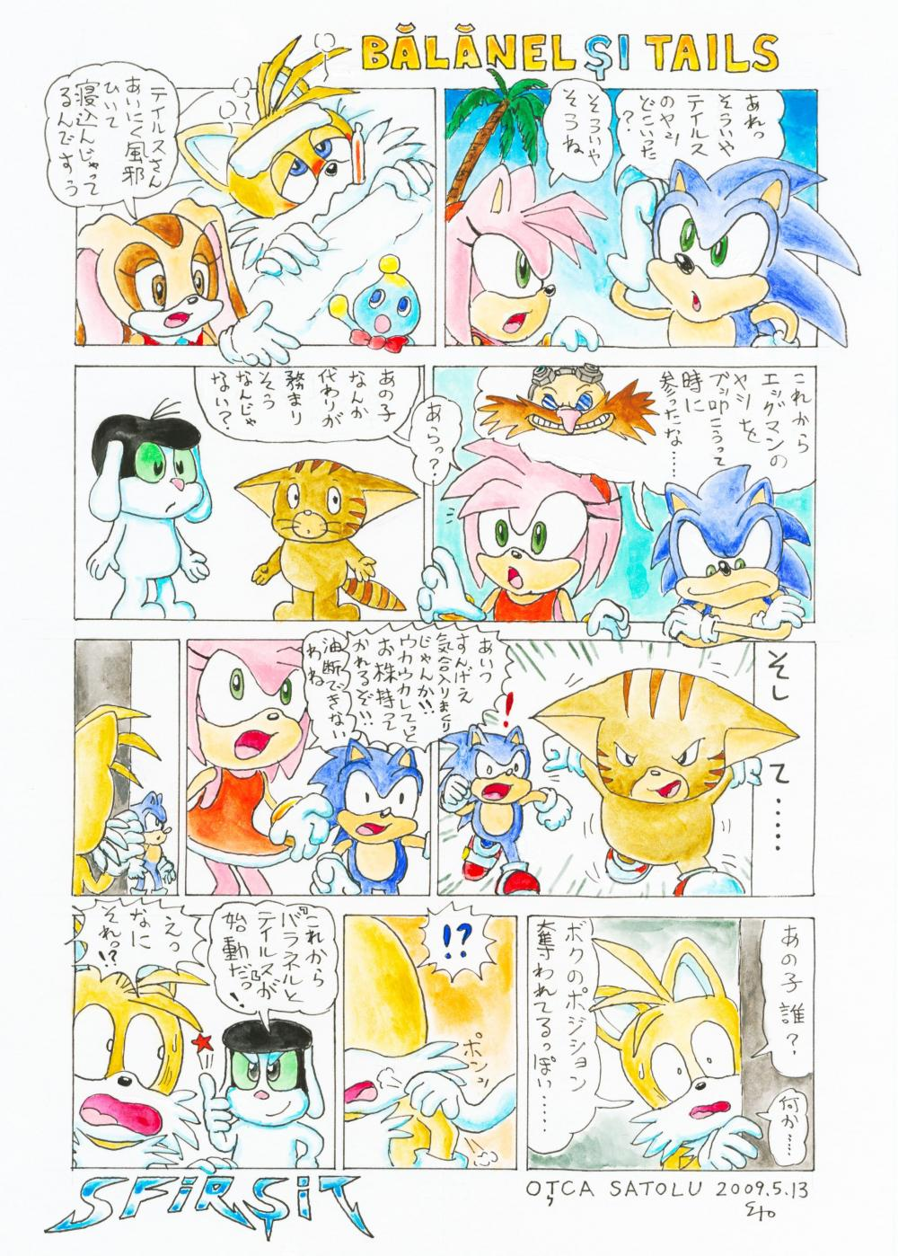 バラネルとテイルス 2009/5/13