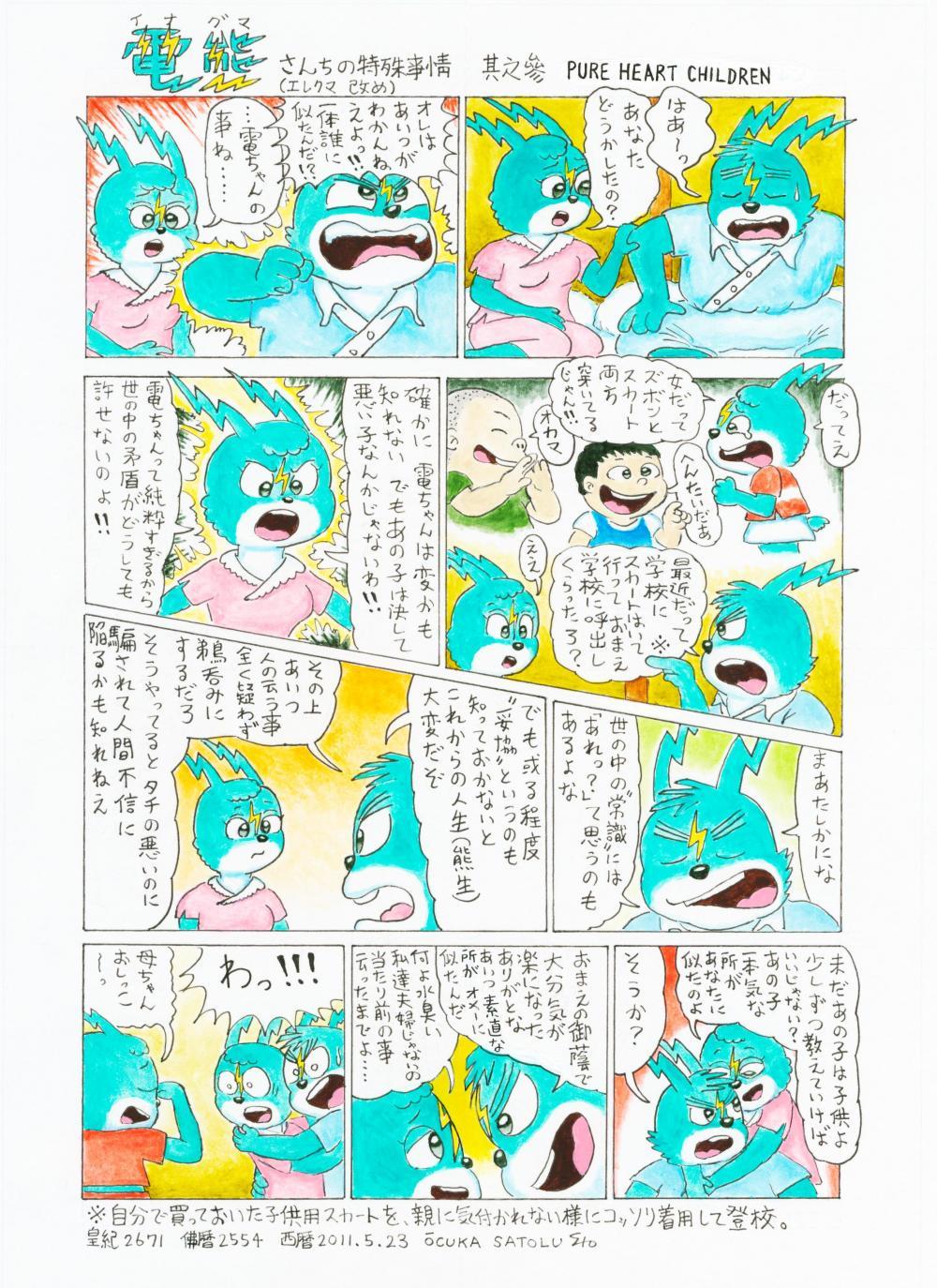 電熊さんちの特殊事情 其之參 2011/5/23