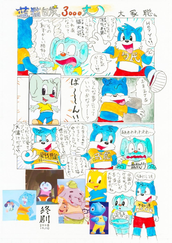 蓝猫白发三千丈 2008.10.10