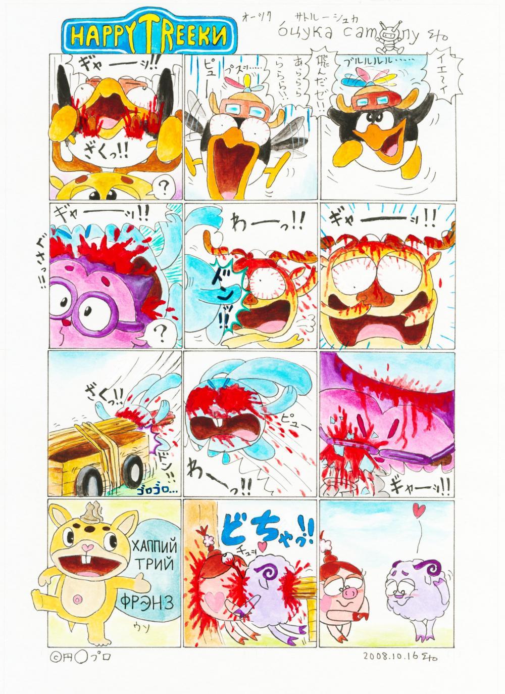 ハピツリキ(HAPPYTREEKИ)2008.10.16