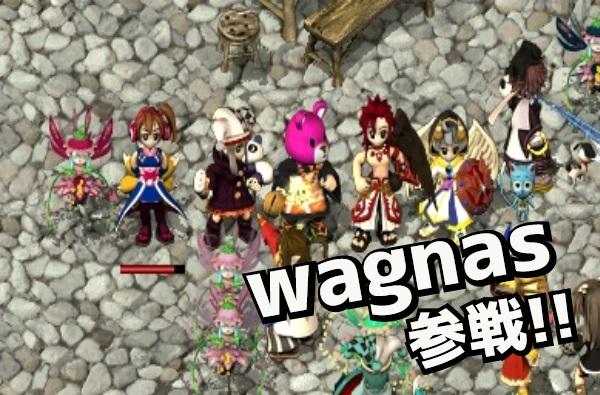 wagnas参戦!jp