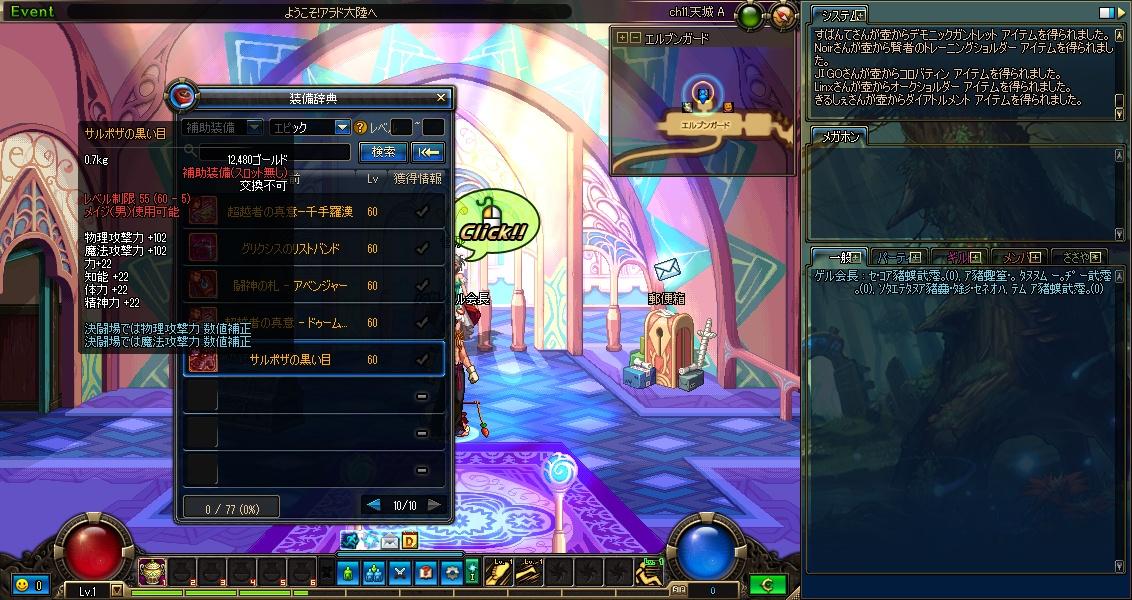 ScreenShot2012_0413_233300785.jpg