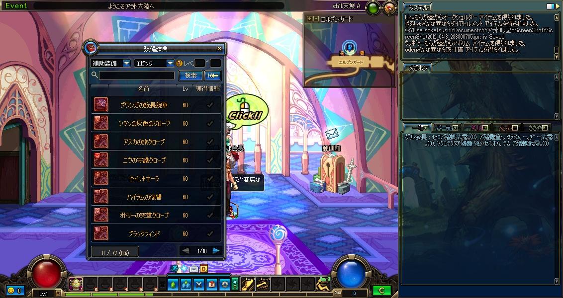 ScreenShot2012_0413_233314365.jpg