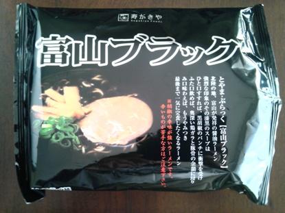 富山ブラック (1)