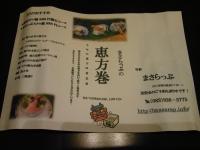 恵方巻き (2)