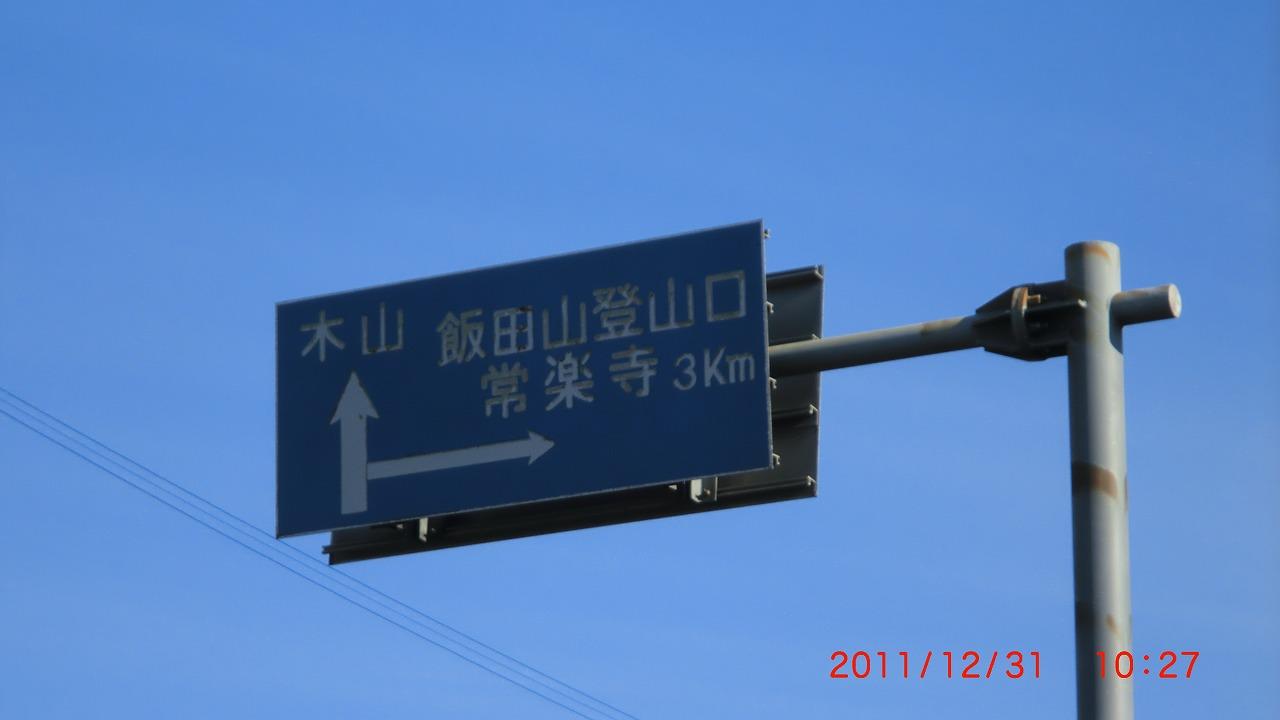 国道443号の標識