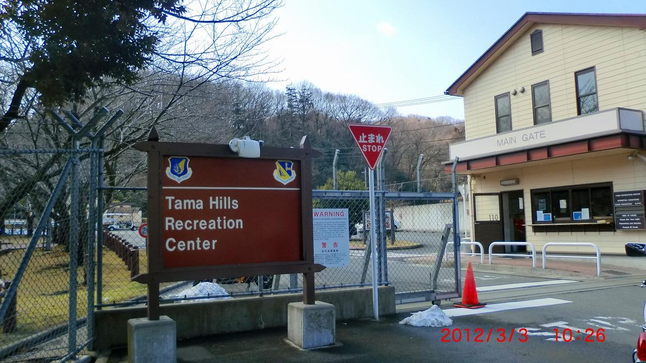 在日米軍施設