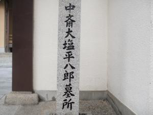 大塩平八郎墓
