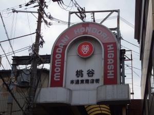 桃谷本通り東商店街