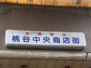 桃谷中央商店街