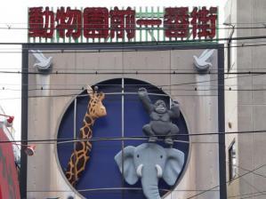 動物園前一番街