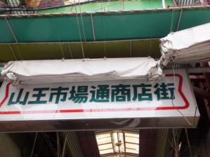 山王市場商店街