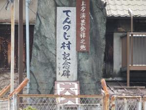 てんのじむら記念碑