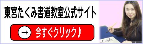 東京銀座 東宮たくみ書道教室